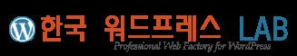 한국 워드프레스 LAB